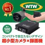 防犯カメラ 500万画素 SDカード 1TB 512GB×2 録画対応 ミニDVRとカメラ2台セット
