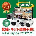 防犯カメラ 屋外 ワイヤレス 家庭用 モニター セット 4台 無線 監視カメラ