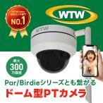 防犯カメラ ワイヤレス 屋外 家庭用 ドーム型
