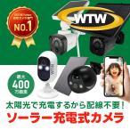 防犯カメラ ワイヤレス ソーラー 屋外 wifi 電源 配線 不要 日本製 監視カメラ