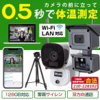 体温計測カメラ 非接触 体温計 防犯カメラ サーマルカメラ サーモグラフィ 体温計カメラ WIFI 屋外