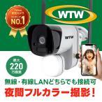 防犯カメラ Wi-Fi IP ネットワークカメラ 1080P 220万画素 屋外 赤外線 スマホ 無線 ワイヤレス midroSD カード 録画 監視カメラ
