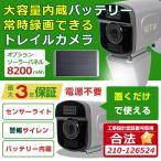 防犯カメラ 屋外 ワイヤレス  家庭用 監視カメラ 連続録画 wifi 電源不要