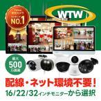 防犯カメラ 屋外 セット 家庭用 ワイヤレス 8ch 1〜8台 15インチディスプレイ一体型 Par