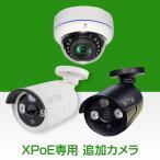 530万画素XPoEシリーズ WTW-PRP249GW/GB【このカメラはXPoE専用のカメラです。WTW-NV249GP2と一緒にご利用ください】