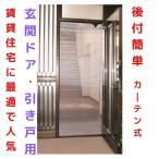玄関網戸 賃貸用 後付け アコーディオン 虫除け 新簡単網戸 ドア用  引き戸 diy  自分で 取付簡単