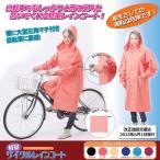 自転車用 軽量 レインコート レインポンチョ レインウェア 雨合羽 視界良好 大型ポケット付 蒸れにくく快適 通勤 通学 反射帯付 収納袋付 全6色