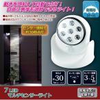 【5個セット】 LED 人感センサーライト 動きを感知して自動点灯するライト 防犯対策 電池式