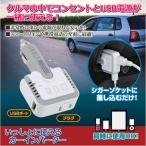 シガーソケット コンセント インバーター USBチャージャー USBアダプター 車載 充電器 12V 便利グッズ カー用品