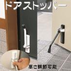 ドアストッパー 玄関 室内 マグネット 磁石 引き戸 強力 おしゃれ スマート 高級感 アルミ扉 高さ調整可能 ワンタッチ 日本製 ホワイト