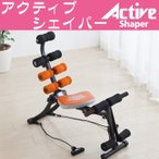 アクティブシェイパー 倒れるだけで簡単腹筋運動 シェイプアップボディ 腹筋マシン