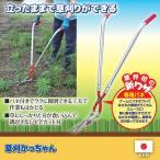 草刈機 手動 草刈かっちゃん 立ったまま草刈ができて腰に優しい 専用ばね付きで疲れにくい 高さ78cm 刃渡り17.5cm 重さ約1.2kg
