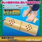 足踏み健康器具 木製 足裏マッサージ 竹踏み 足つぼ 普通の竹では物足りないあなたへ イボ付き 痛気持ちい 青竹踏み 日本製 人気