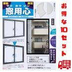 窓用心 防犯 防災グッズ  窓ガラス サッシ 5点貼るだけで強度が増して侵入犯・台風・竜巻に効果的 取付簡単 空き巣対策 飛散防止 日本製  10セット