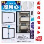 窓用心 防犯 防災グッズ  窓ガラス サッシ 5点貼るだけで強度が増して侵入犯・台風・竜巻に効果的 取付簡単 空き巣対策 飛散防止 日本製 4セット