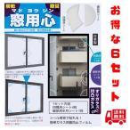 窓用心 防犯 防災グッズ  窓ガラス サッシ 5点貼るだけで強度が増して侵入犯・台風・竜巻に効果的 取付簡単 空き巣対策 飛散防止 日本製  6セット