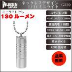 ネックレス式の首に掛けるLEDミニライト・超小型高輝度懐中電灯[送料無料] USB充電式 ステンレス 防水仕様 耐衝撃[CREE XP-G2 LED]【WUBEN G339】
