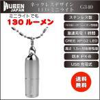 ネックレス式の首に掛けるLEDミニライト・超小型高輝度懐中電灯[送料無料] USB充電式 ステンレス 防水仕様 耐衝撃[CREE XP-G2 LED]【WUBEN G340】