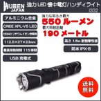 強力LED懐中電灯 最強 軍用 小型強力LEDハンディライト(フラッシュライト) 高輝度 携帯 USB充電式 耐衝撃・防水仕様[送料無料][CREE社XPL-V5 LED]【WUBEN I332】