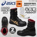安全靴 asics 人気の半長靴タイプ 踏み抜き防止 マジック ベルト セーフティシューズ JSAA規格A種 FCP401 衝撃吸収 CP401 樹脂先芯 asfcp401 アシックス@