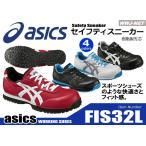 安全靴 asics セフティースニーカー ウィンジョブ FIS32L 樹脂先芯 asfis32l アシックス