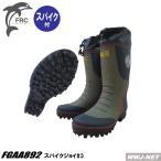 長靴 林業・磯釣りに最適 スパイク付長靴 スパイクジョイ#3 fgaa892