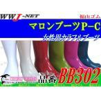 長靴 女性用 カラフルブーツ BB302 マロンブーツP-C fgbb302 福山ゴム#