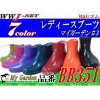 長靴 ガーデニングに最適なショート丈 レディースブーツ マイガーデン#3 fgbb351 福山ゴムの画像