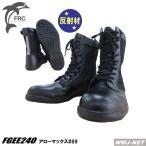 安全靴 軽量で屈曲性の高いセイフティーブーツ EE240 アローマックス89 鉄製先芯 fgee240 福山ゴム