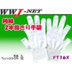 軍手・手袋 純綿 2本指きり手袋 160M ft16x 福徳産業