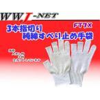 軍手・手袋 純綿 3本指切りすべり止め手袋 Wドット ft7x 福徳産業