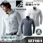 作業服 作業着 究極の動きやすさ 洗練デザインの個性派ウェア 長袖シャツ I'Z FRONTIER オールシーズン iz7161 アイズフロンティア@