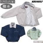 作業服 作業着 裏アルミキルト 帯電防止  防寒ブルゾン kd54052 クロダルマ