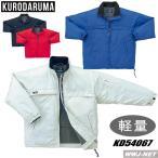 作業服 作業着 脱着時の静電気をカット 防寒ハーフコート kd54067 クロダルマ