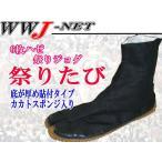 祭り足袋 祭りジョグ カカトスポンジ入り 祭り足袋 MAJOG6-BK 6枚ハゼ mg10093 丸五#