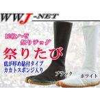 祭り足袋 祭りジョグ カカトスポンジ入り 祭り足袋 MAJOG12-BK MAJOG12-WH 12枚ハゼ mg10095 丸五#