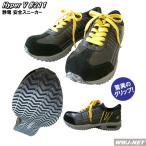 安全靴 ハイパーVソール搭載 静電セーフティスニーカー 樹脂先芯 ng211 日進ゴム