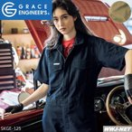 つなぎ服 吸汗速乾 薄くて軽い素材 半袖 つなぎ服 GE-125 ツナギ GRACE ENGINEER'S GE125 125 春夏物 skge125 SKプロダクト