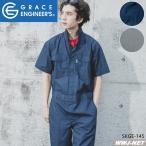 つなぎ服 清涼感あふれるスタイリッシュつなぎ 吸汗速乾 半袖 つなぎ服 GE-145 GRACE ENGINEER