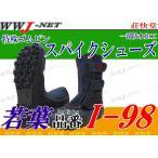 安全靴 特殊ゴムピン スパイクシューズ 若葉 木材や舗装を傷つけない ski98 荘快堂