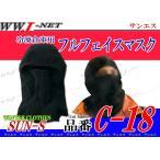 マスク 冷凍倉庫内での業務・安全をサポート! 冷凍倉庫用フルフェイスマスク ssc18 サンエス