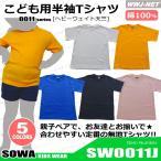 特価商品 定番 こども用半袖Tシャツ 綿100% ヘビーウェイト 胸ポケット無 sw0011j 桑和 SOWA@