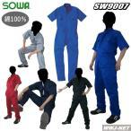 ツナギ服 半袖 つなぎ服 9007 ツナギ 綿100% 5カラー 春夏物 sw9007 桑和 SOWA