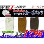 作業服 作業着 KaKuDa 角田信朗が手掛けた ツータックカーゴパンツ 春夏物 xb1796 ジーベック