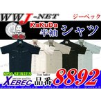 作業服 作業着 KaKuDa 角田信朗が手掛けた 半袖シャツ 春夏物 xb8892 ジーベック