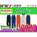 Yahoo!WWJ-NETツナギ服 PERSON'Sパーソンズ ダブルスタイルサロペット 裾着脱式 ymp023 ヤマタカ