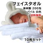 ソフトフェイスタオル 10枚セット 白色総パイル No200 日本製 泉州産