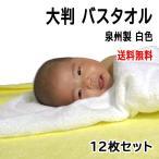 ショッピングタオル バスタオル 大判 白タオル 12枚セット 日本製 No1000 ソフトタオル 日本製 泉州製 送料無料