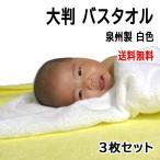 ショッピングタオル バスタオル 大判 白タオル 3枚セット 日本製 No1000 ソフトタオル 日本製 泉州産