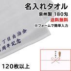 ショッピングタオル 名入れタオル フェイスタオル 120枚以上 No180 片袖 1枚ポリ袋入 日本製 泉州製 送料無料
